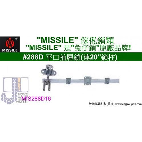 """中國""""MISSILE""""-傢俬鎖類-平口抽屜鎖(連20吋鎖柱)-288D"""