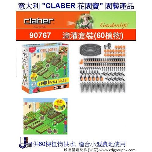 """意大利""""CLABER""""花園寶-滴灌套裝(60植物)-CLA90767"""