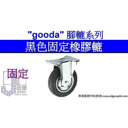 """中國""""GOODA""""-黑色固定活動橡膠轆-GC73"""