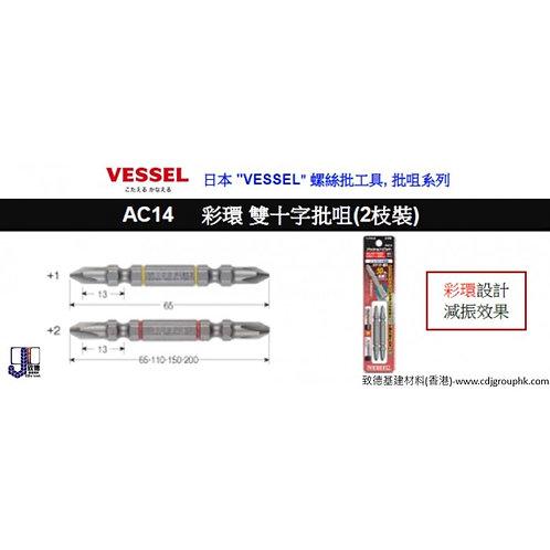 """日本""""VESSEL""""-彩環雙十字批咀-VSAC14"""