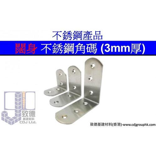 中國-闊身不銹鋼角碼(3mm厚)-MSS0102