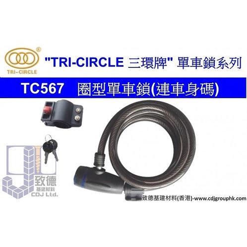 """中國""""TRI-CIRCLE""""三環牌單車鎖系列-圈型單車鎖(連車身碼)-TC567"""