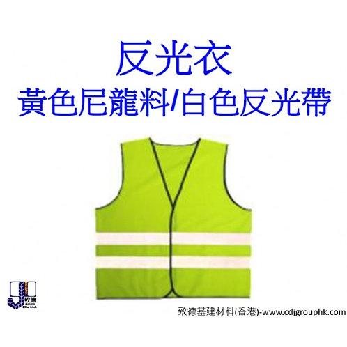 中國-反光衣(黃底白帶)-CRV014