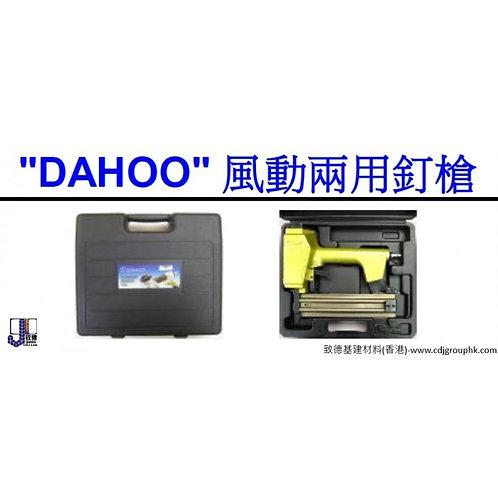"""中國""""DAHOO""""-風動兩用釘槍-TOPSF50"""