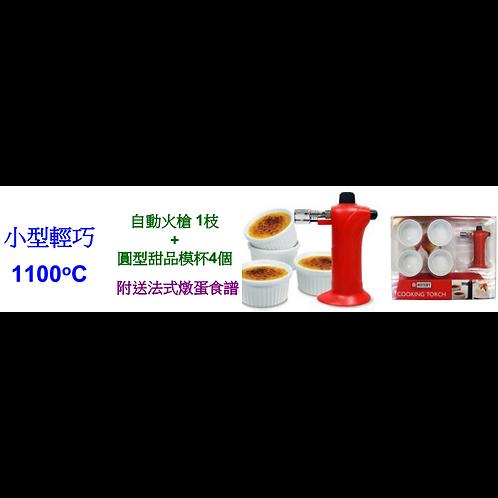 """台灣""""HOTERY""""-火槍(輕巧,套裝)-CT605002"""