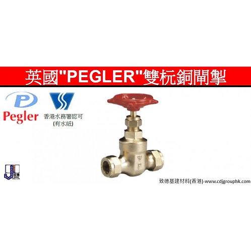 """英國""""PEGLER""""-雙杬銅閘掣-PEG#63"""