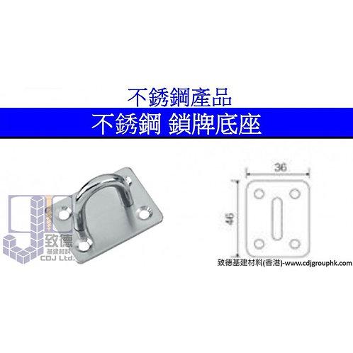 中國-不銹鋼鎖牌底座/白鋼耳座-MSS0305