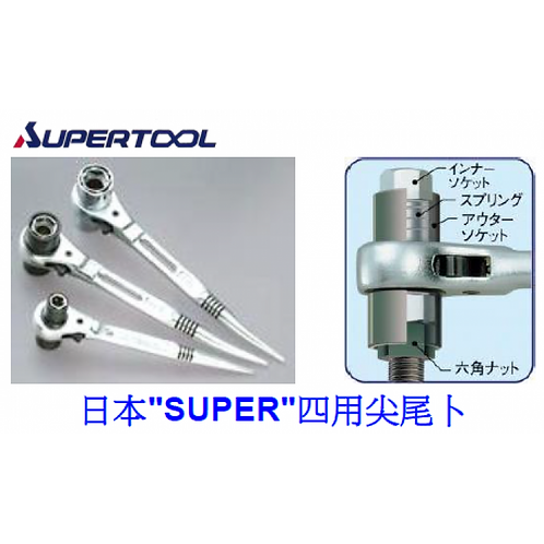 "日本""SUPER""四用尖尾卜-SUPS"