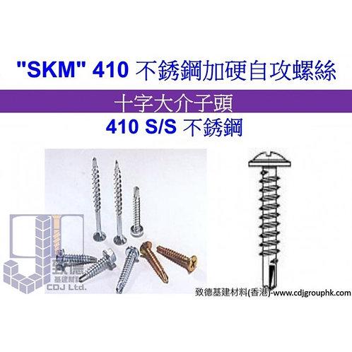 """台灣""""SKM""""410不銹鋼加硬自攻螺絲-SSS0K0"""