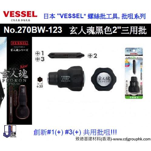 """日本'VESSEL""""-玄人魂黑色2吋三用批-VS270BW123"""
