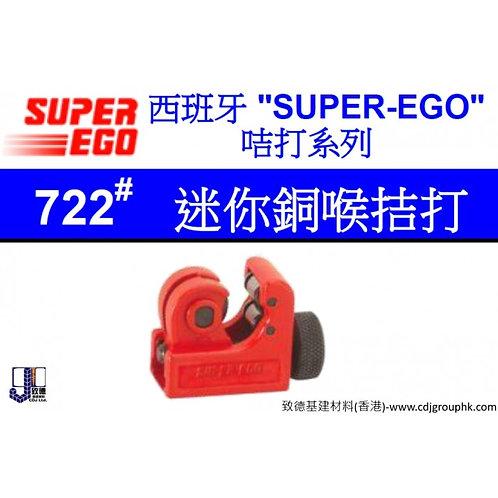 """西班牙""""SUPER EGO""""-迷你銅喉拮打-SUE722"""