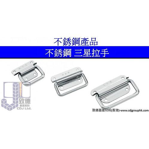 中國-不銹鋼三星拉手-MSS170