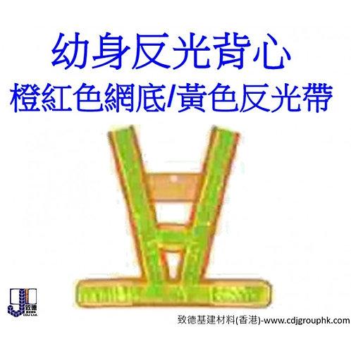 中國-幼身反光背心(橙底黃帶)-CRV038