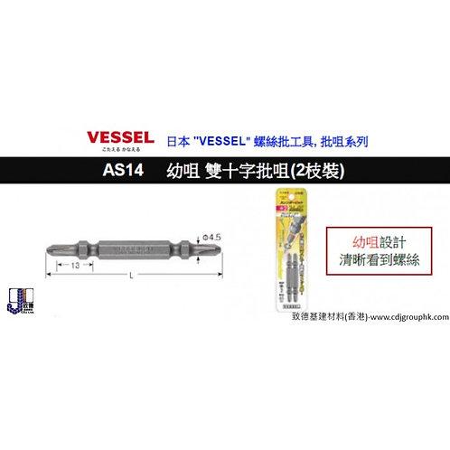 """日本""""VESSEL""""-幼咀雙十字批咀-VSAS14"""