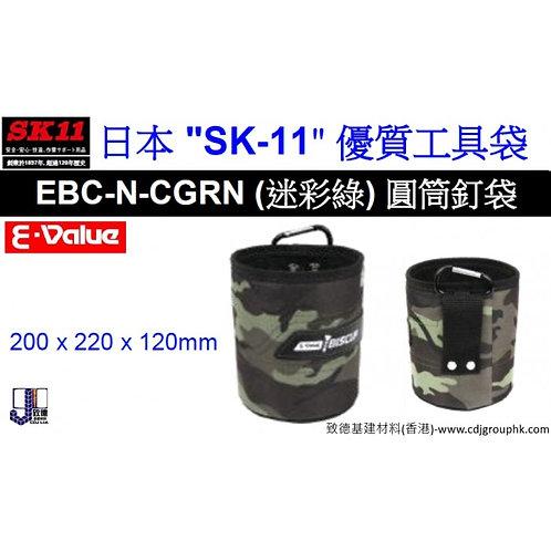 """日本""""SK11""""優質工具袋-圓筒釘袋(迷彩綠)-EWCNCGRN"""