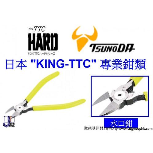 """日本""""KING-TTC""""水口鉗-TTCPN(PN125/PN150)"""