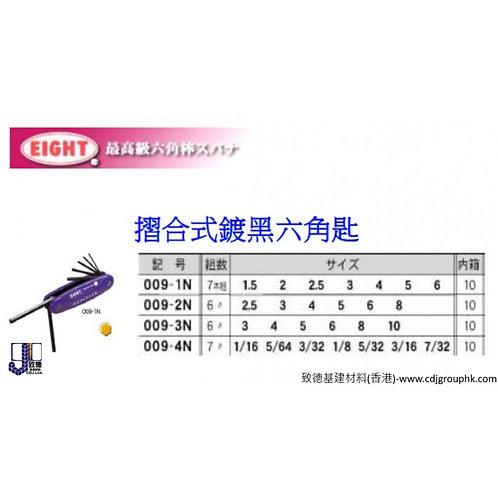 """日本""""EIGHT""""八牌-鍍黑六角匙套裝(摺合式)-EIG009N"""