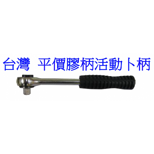台灣-平價膠柄活動卜柄-TWCR