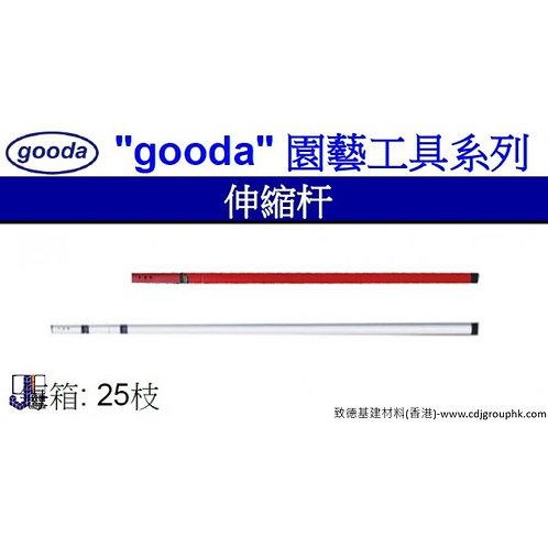 """中國""""GOODA""""-伸縮杆-G060502"""