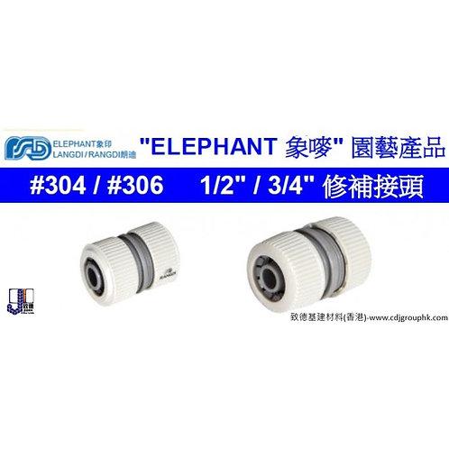 """印度""""ELEPHANT""""-1/2吋-3/4吋修補接頭-ELE0030"""