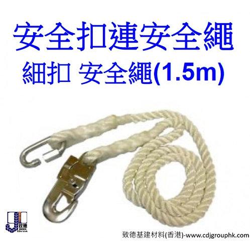 中國-安全扣連安全繩(細扣)-APLHR001