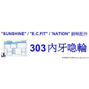 """SUNSHINE""-""E.C.FIT""-""NATION""銅喉配件-303內牙喼輪-SUS303"