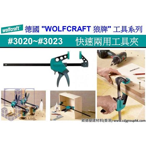 """德國""""WOLFCRAFT""""狼牌-快速兩用工具夾-WOL302"""