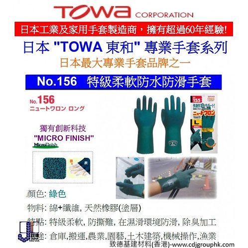 """日本""""TOWA""""-特級柔軟防水防滑手套-TOW156"""