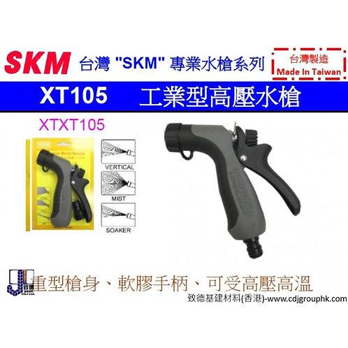 """台灣""""SKM""""-工業型高壓水槍-XT105"""