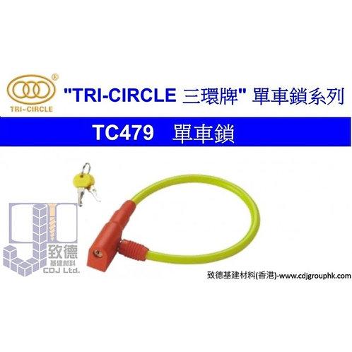 """中國""""TRI-CIRCLE""""三環牌單車鎖系列-單車鎖-TC479"""