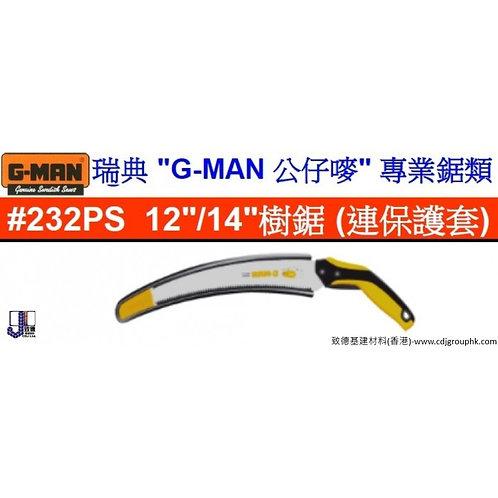 """瑞典""""GMAN""""公仔嘜-12吋及14吋彎型樹鋸(連保護套)-GM232PS1214"""