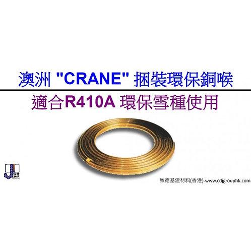 """澳洲""""CRANE""""-捆裝環保銅喉-CECT410"""