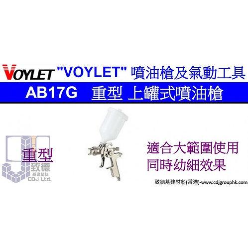 """台灣""""VOYLET""""-重型上罐式噴油槍-VOAB17G"""