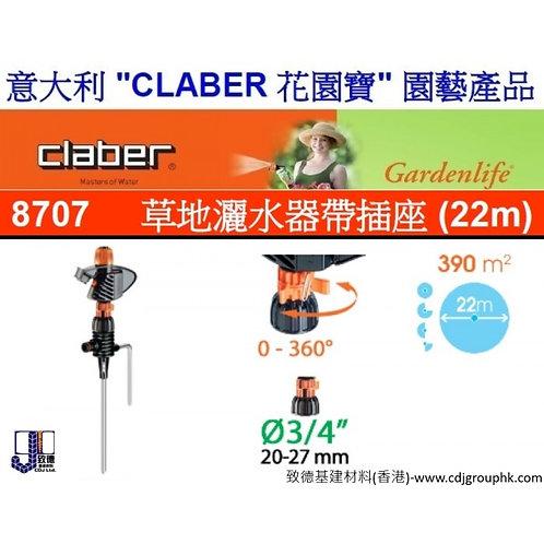 """意大利""""CLABER""""花園寶-草地灑水器帶插座(22M)-CLA8707"""
