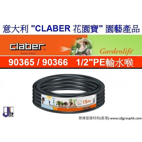 """意大利""""CLABER""""花園寶-1/2吋PE輸水喉-CLA90365366"""