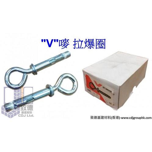 """中國""""V嘜""""-6mmX50mm至10mmX70mm-拉爆圈(套筒追尾拉爆圈)Steel Sleeve Anchor-VBAO"""
