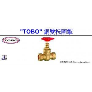 """中國""""TOBO""""-銅雙杬閘掣-TOBCGV"""