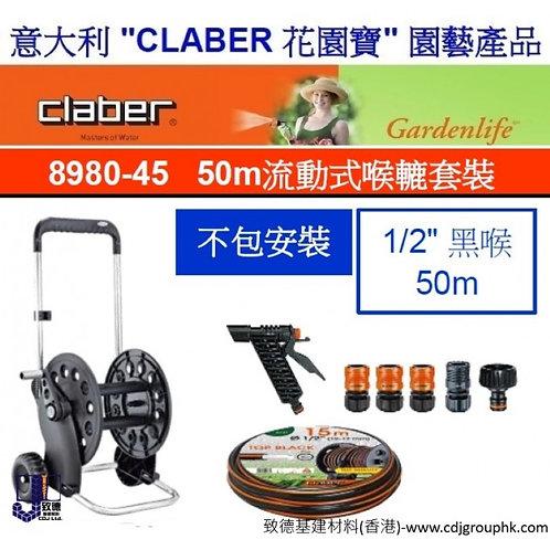 """意大利""""CLABER""""花園寶-50M流動式喉轆套裝-CLA898045"""