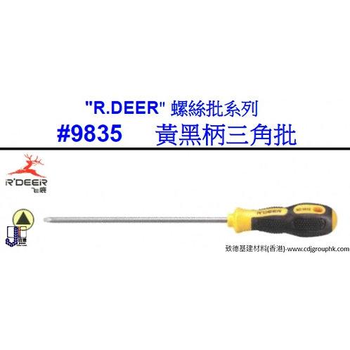 """中國""""RDEER""""飛鹿-黃黑柄三角批-ROD9835"""