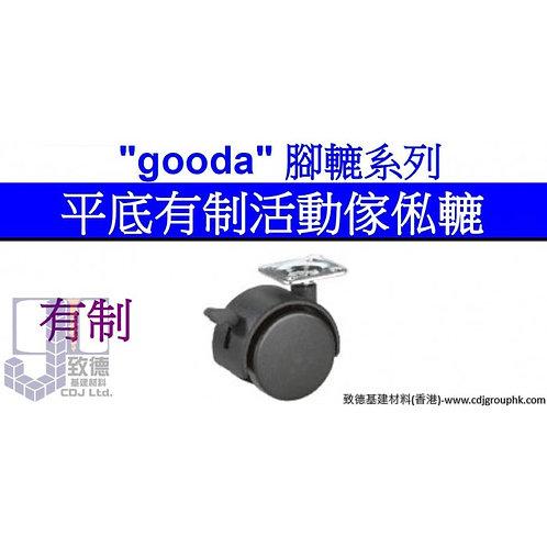 """中國""""GOODA""""-平底有制活動傢俬轆-GC80"""