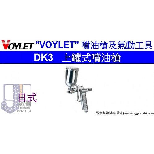 """台灣""""VOYLET""""-上罐式噴油槍-VODK3"""