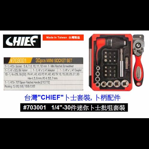 """台灣""""CHIEF""""迷你卜士批咀套裝-CHI30"""
