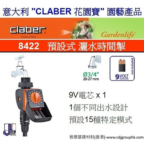 """意大利""""CLABER""""花園寶-預設式灑水時間制-CLA8422"""