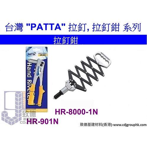 """台灣""""PATTA""""拉釘,拉釘鉗系列- 拉釘鉗-PATHR"""