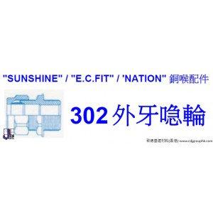 """SUNSHINE""-""E.C.FIT""-""NATION""銅喉配件-302外牙喼輪-SUS302"