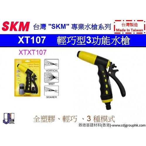 """台灣""""SKM""""-輕巧型3功能水槍-XT107"""