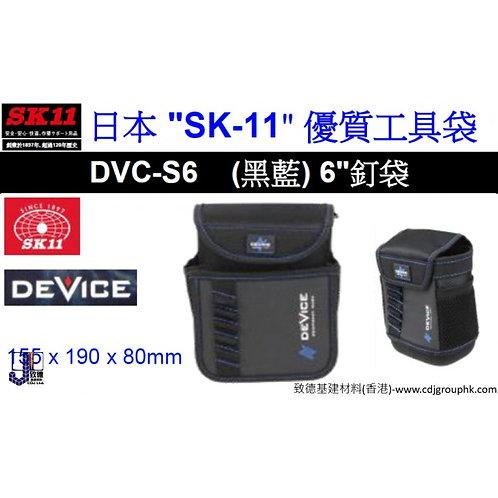 """日本""""SK11""""優質工具袋-6吋釘袋(黑藍)-DVCS6"""