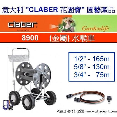 """意大利""""CLABER""""花園寶-金屬水喉車-CLA8900"""