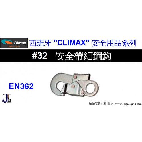 """西班牙""""CLIMAX""""-安全帶細鋼鈎-CLI0032"""