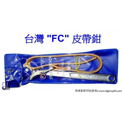 """台灣""""FC""""皮帶鉗-FCP6"""